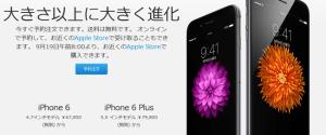 【コラム】iPhone6/6 Plusはコスト面でもSIMフリー版を選択肢に入れるべき?