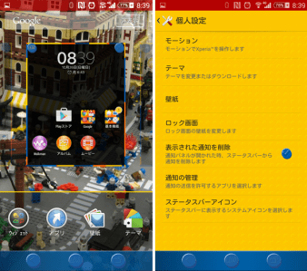 first-xperia-3tips06