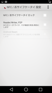 first-xperia-3tips16