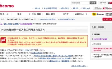 【MVNO】MVNOに関する問い合わせはサービス提供会社へ!(問い合わせ窓口一覧)