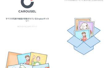 【アプリ】複数端末で撮影した画像を一元化できるCarousel(カルーセル)がイチオシ!