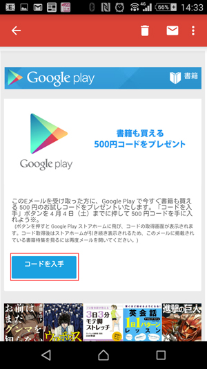 play-store-campaign07