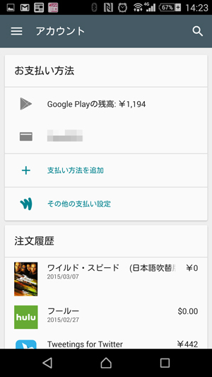 play-store-campaign10