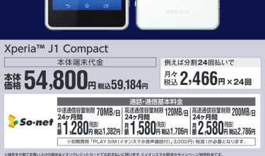 【MVNO】Xperia J1 Compactのいいところはどこなの?を解説する