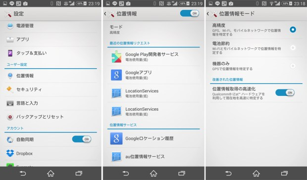 android-device-manager03
