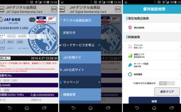 【アプリ】GW中のお出かけドライブで便利に使いたいアプリ3つを厳選してみた