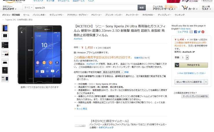 【ウワサ】なんと!Z4 Compactに加えXperia Z4 Ultraも発売される模様。発売日は5/25か?Amazonで発見!!