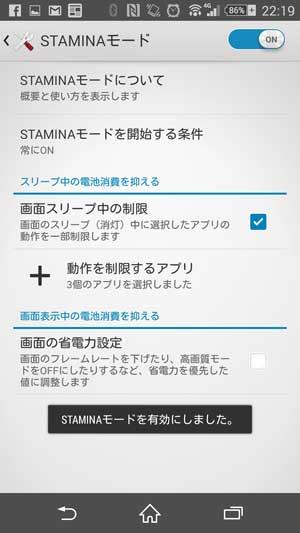 xperia-stamina08