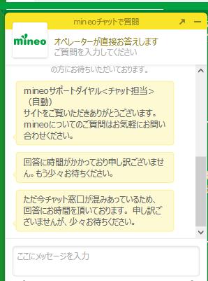 best-mvno-mineo02