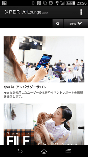 xperia-ambassador-request01