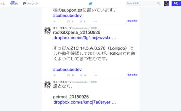 【コラム】キューブキューブさんによる最新rootkitがリリース!