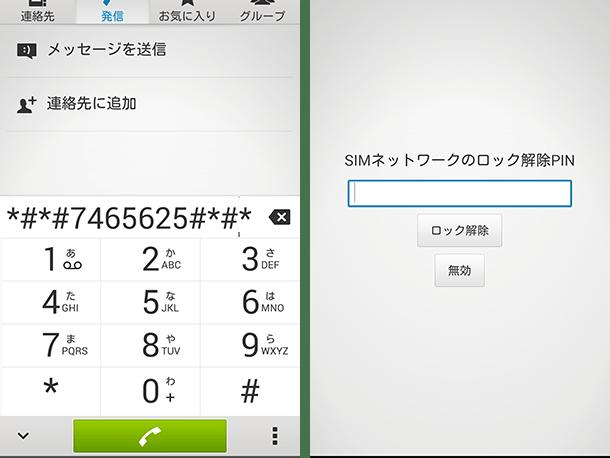 【Z3】 au Xperia Z3をSIMロック解除してドコモ(ドコモ系MVNO)で使うワザ