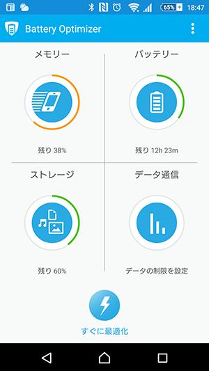 batteryoptimizer01