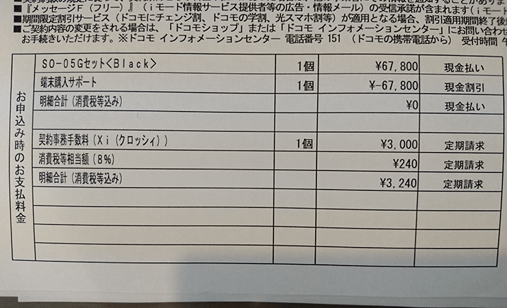 【Z4 Tablet】新規一括0円なので貰ってきた!
