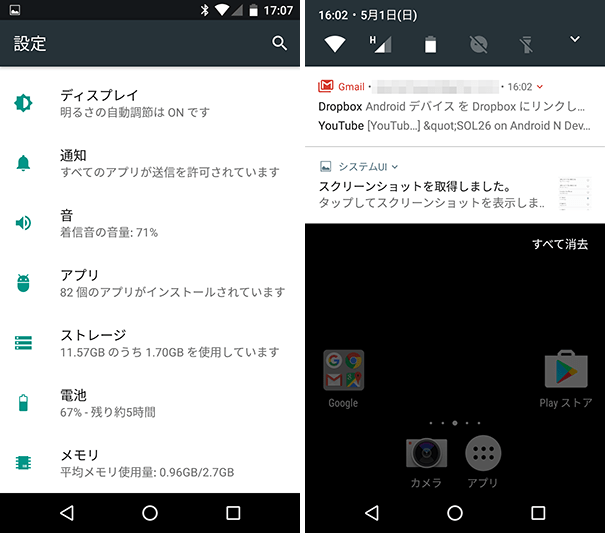z3-android-n-developer-preview14