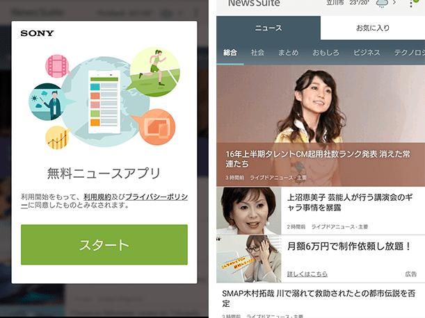 【アプリ】ソニーの提供するニュースアプリ「ニューススイート 無料ニュース」(旧名Socialife)がイイ感じに進化してた