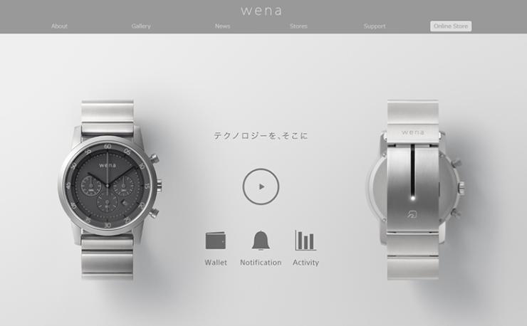 【コラム】wena wristという腕時計バンド型ウェアラブル端末を買いかけて・・・思い直した。