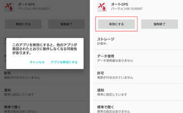 【X Performance】 (ドコモ版)不要なアプリを無効化しアプリ一覧画面をすっきりさせる~無効化したアプリ一覧