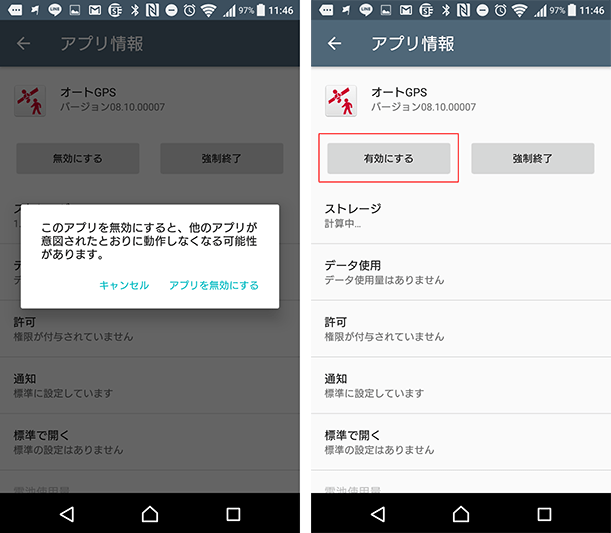 x-performance-disable-app04