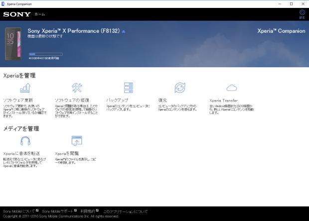 xperia-nougat-update01