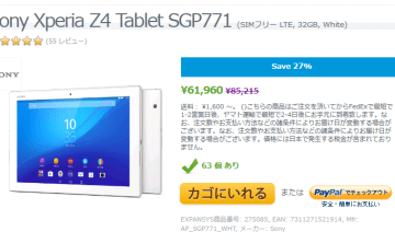 【Z4 Tablet】 Xperia最後(と言われてる)のタブレット「Xperia Z4 Tablet」を手に入れるなら今!!