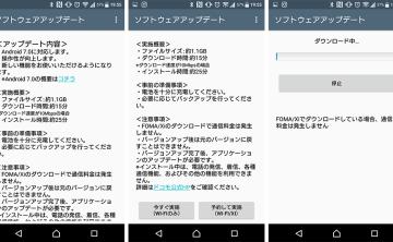 【XZ・X Performance】 ドコモ版に最新OS Android 7.0がやってきた♪