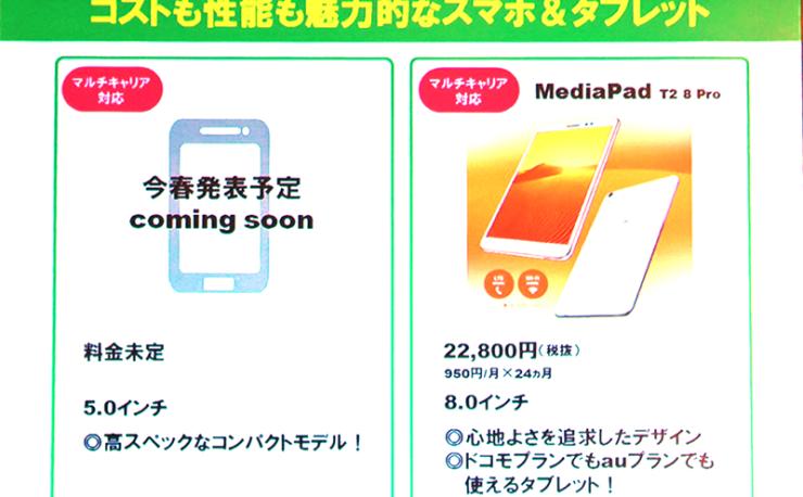 【MVNO】mineoに新たに投入される未発表端末とはもしかして・・・(超期待!)