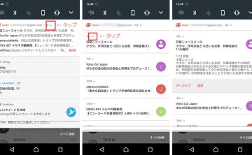【XZ・X Performance】Android 7.0にアップデートしたら必ず設定したい3つの項目
