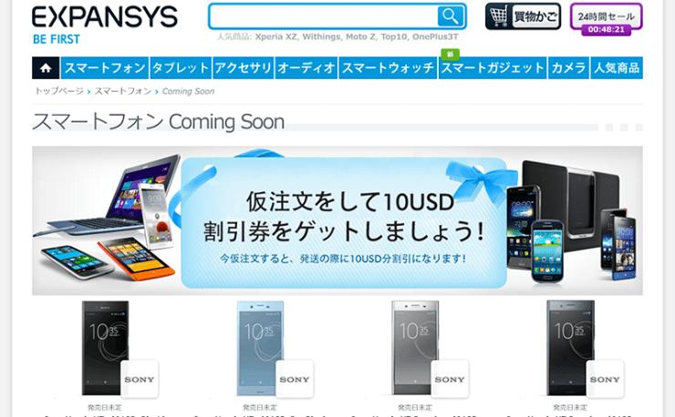 【XZ Premium・XZs】Expansys Japanでドコモのプラチナバンドに対応したグローバルモデルの予約開始!価格未定ですが$10割引あり!!