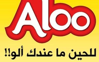 [مقالة] ما هي خدمة ألو فاستيلكو الكويت Aloo Fasttelco