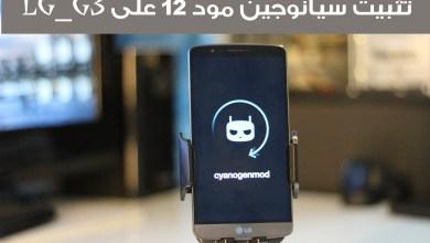 Photo of [فيديو] تثبيت سيانوجين مود 12 على إلجي جي 3 (LG-G3)