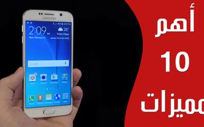 [فيديو] أهم 10 مميزات في Galaxy S6