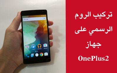 طريقة تركيب الروم الرسمي OxygenOS على جهاز OnePlus2