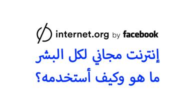 Photo of ما هو مشروع internet.org وكيف أستخدمه