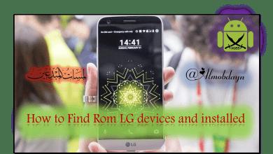 Photo of [فيديو] طريقة تحميل وتركيب التحديثات والرومات لأجهزة LG