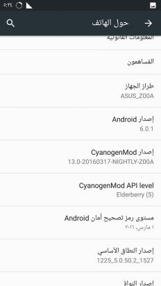 cyanogenmod13 zenfone2 ze551ml (16)