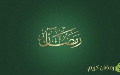 افضل التطبيقات الرمضانية لنظام أندرويد   رمضان كريم