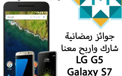 [جوائز رمضانية] شارك واربح بالسحب على جهاز LG G5 وNexus 6P وGalaxy S7