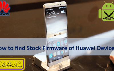 [فيديو] كيف تجد رومات هواوي الرسمية | How to find Stock Firmware of Huawei Devices