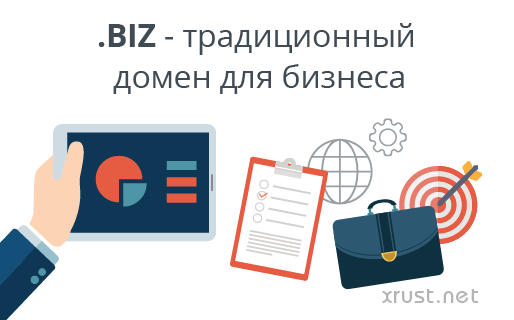 Регистрация домена .BIZ