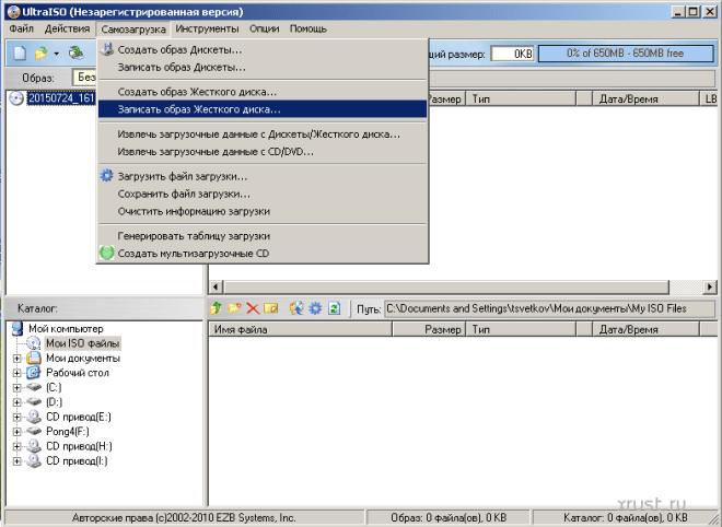 Как установить Андроид/Линукс/Виндовс на Ваш компьютер за 5 минут