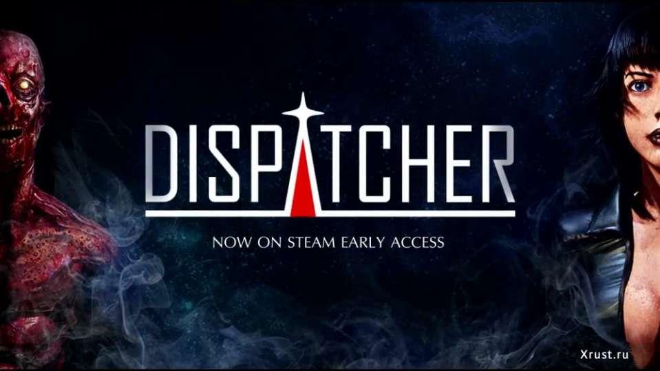 Dispatcher: достойный инди хоррор