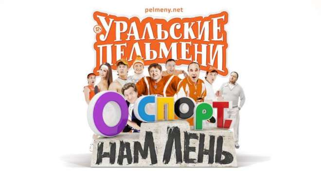 Становлени команды «Уральские пельмени», как профессионалов Российского юмора