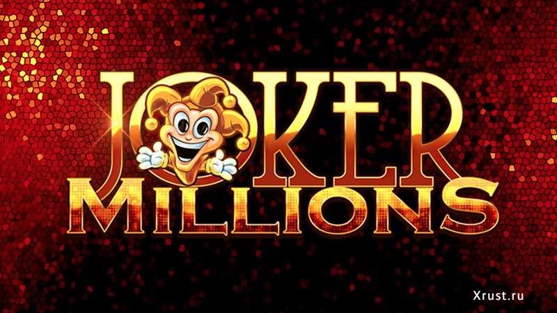 Игра Joker Millions в клубе ГМСлотс