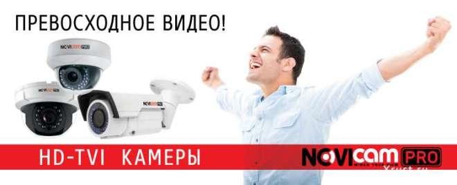 Эффективные системы видеонаблюдения от НОВИКАМ