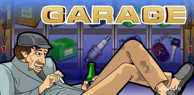 Игровой автомат Garage новые игры в казино Вулкан 24