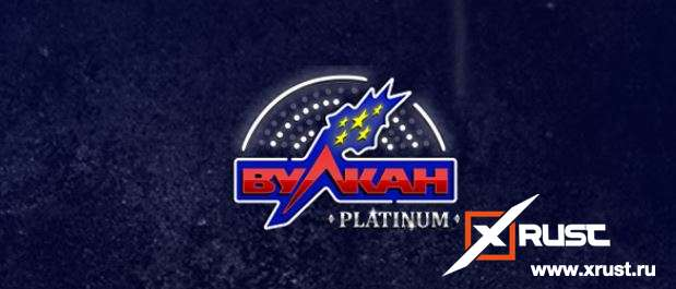 Вулкан Платинум - лицензионное онлайн казино