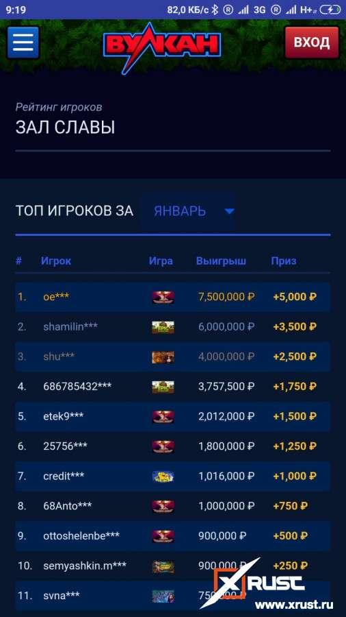 Скачайте казино Вулкан и играйте в онлайн клубе в любимые игры