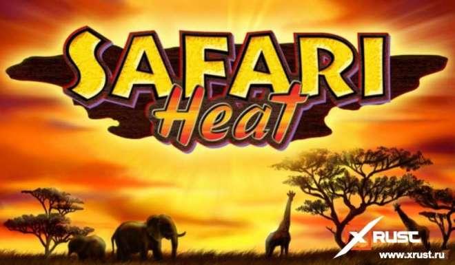 Казино Вулкан и новый слот Safari Heat. Играйте через зеркало