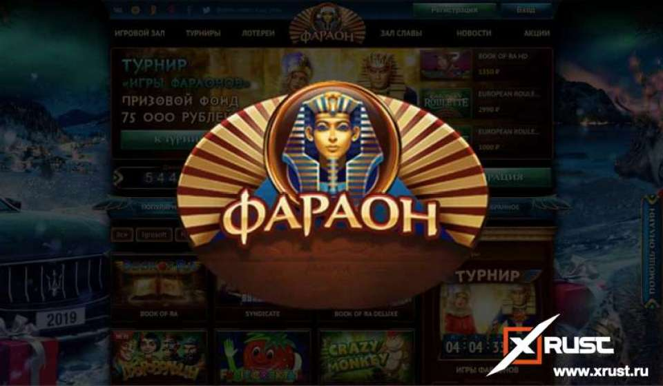 Казино Фараон. Играем онлайн